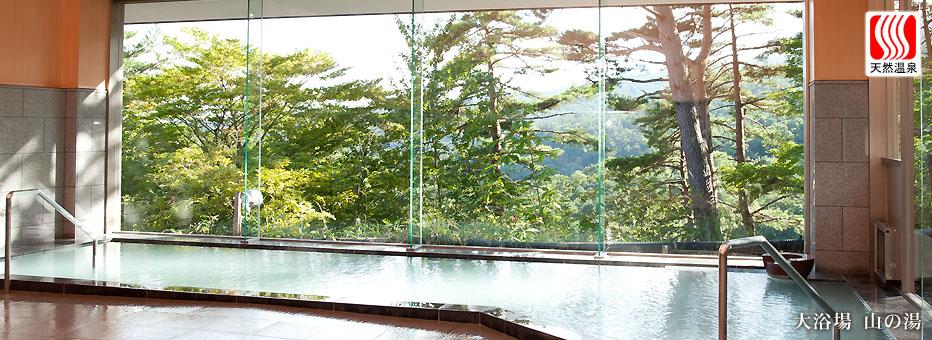 花月ハイランドホテル 大浴場 山の湯