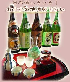 日本酒いろいろ!おすすめの地酒勢ぞろい