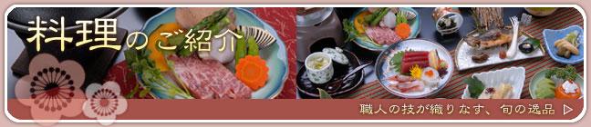 梅川荘のお料理について