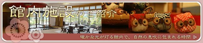 梅川荘の館内施設について