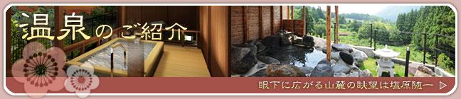梅川荘の温泉について
