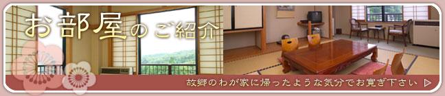 梅川荘のお部屋について